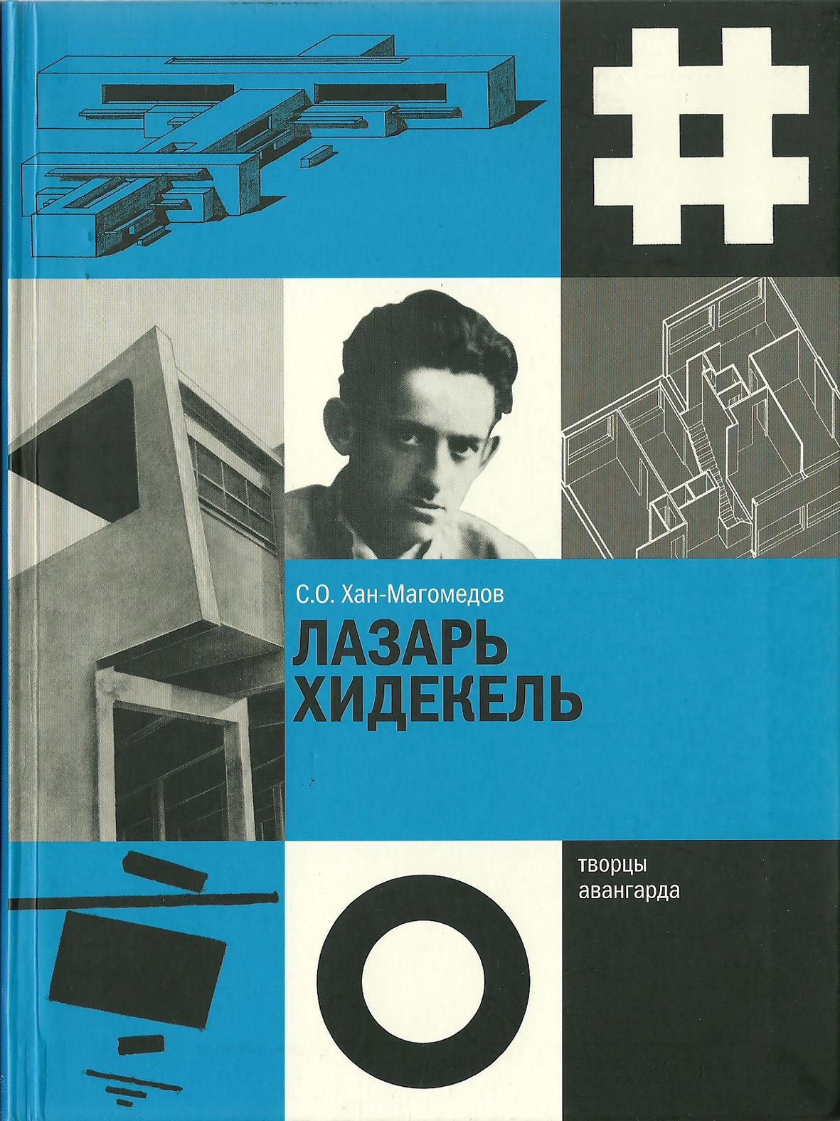 """Хан-Магомедов. Книга """"Лазарь Хидекель"""""""